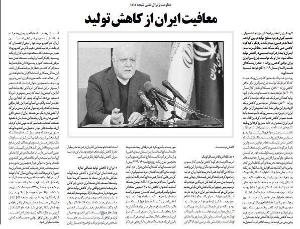 بين الصفحات الإيرانية: طهران تستقبل مؤتمراً لمكافحة الإرهاب وتحصل على إعفاء نفطي 4