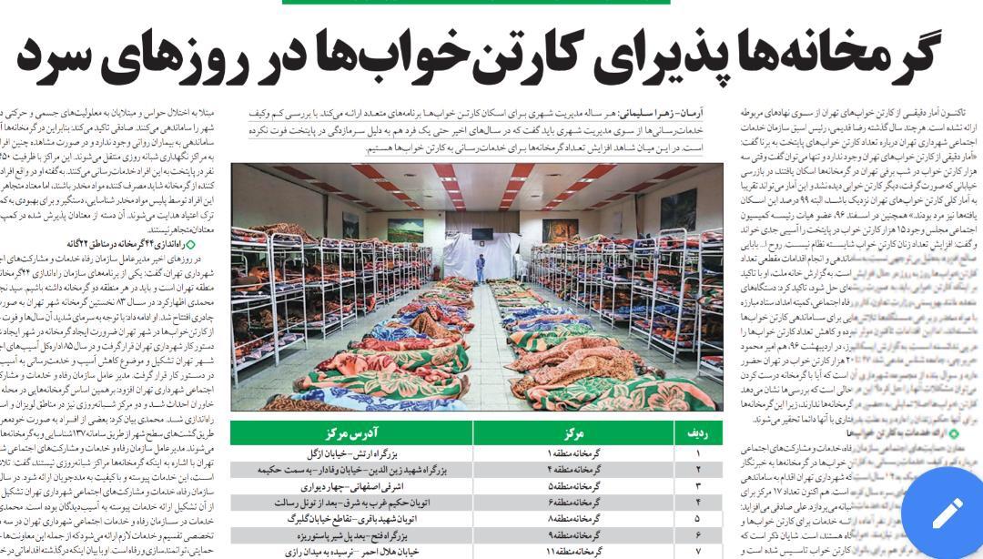 شبابيك إيرانية/ شبّاك الأربعاء: الطّلاب ضحيّة الحوادث للمرّة الثانية خلال شهر 1
