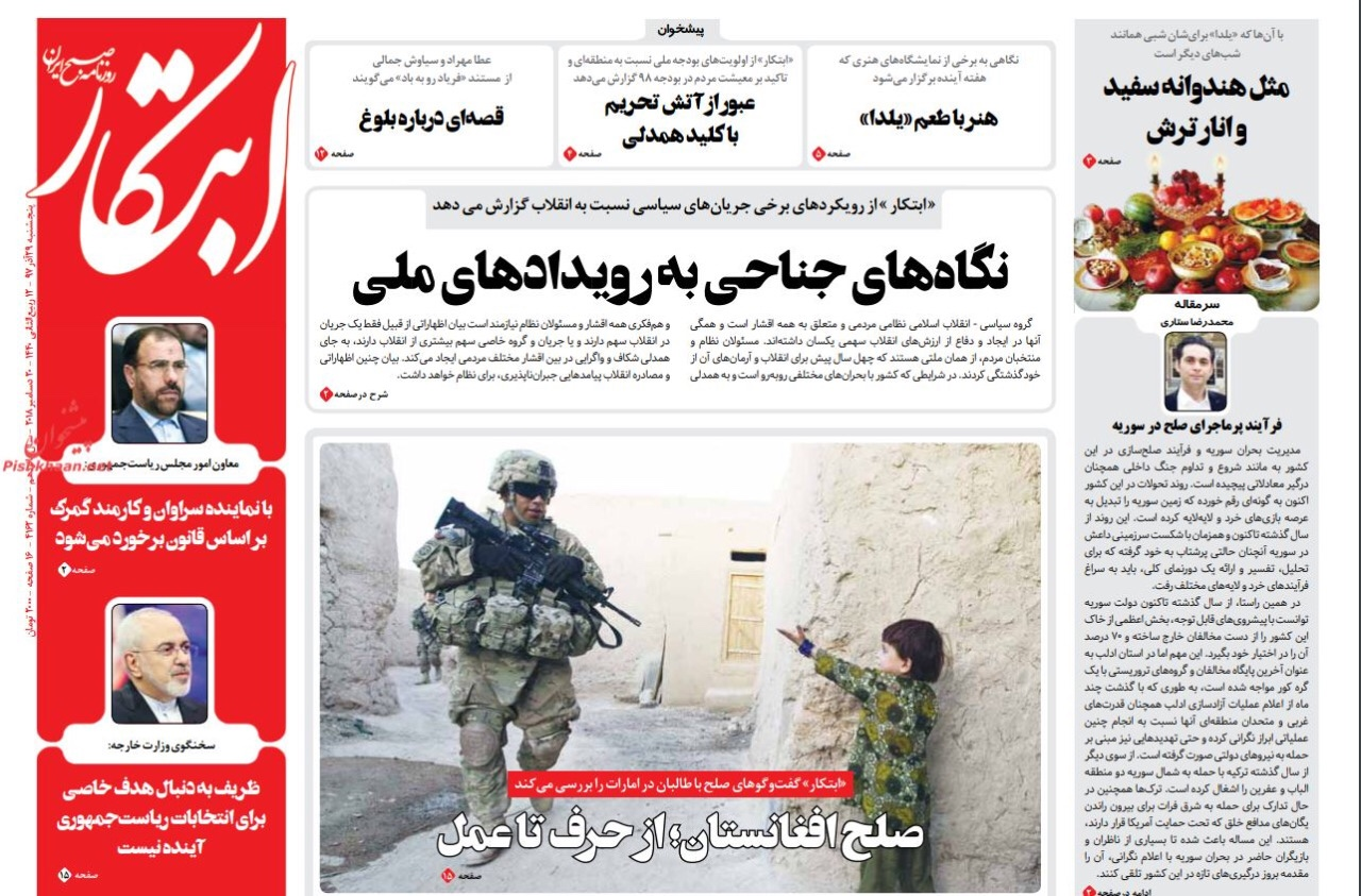 بين الصفحات الإيرانية: سويسرا والهند تجدان مخرجاً للتعاون مع إيران وظريف لا يطمح للرئاسة 3