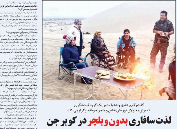 """شبابيك إيرانية/ شباك الأربعاء: سيارة إسعاف للحيوانات و""""المؤثرون"""" على الشاشة الذهبية 3"""