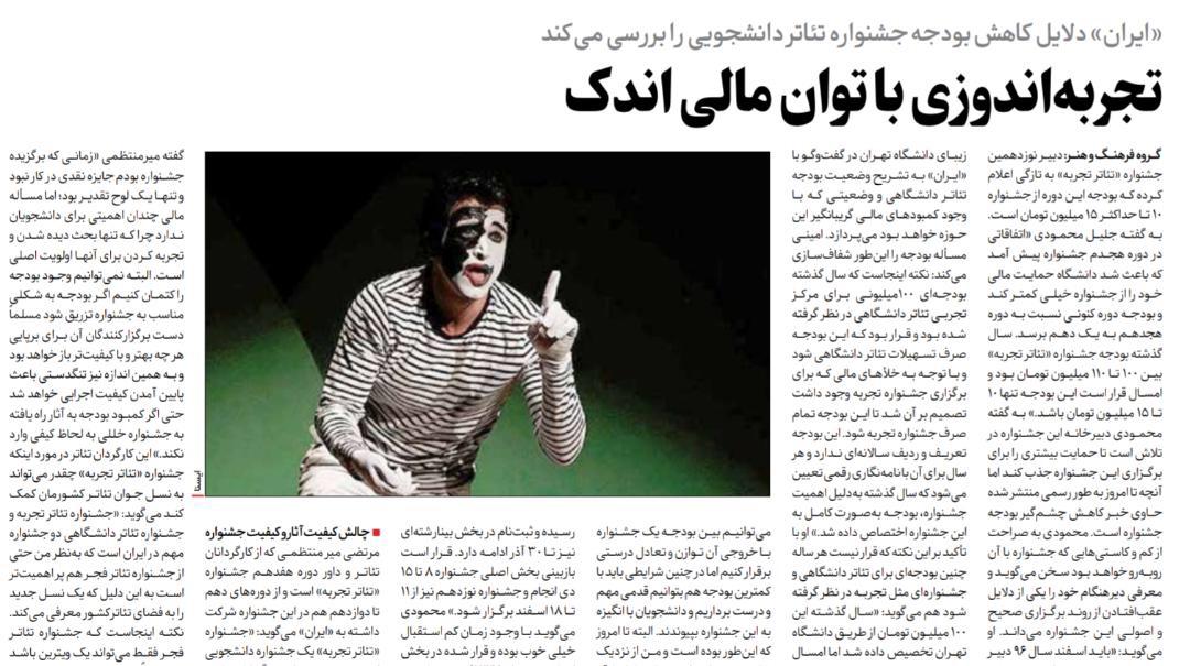 شبابيك إيرانية/ شباك الخميس: بروفسور يشغل مواقع التواصل والمسرح يعاني 2