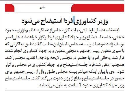 بين الصفحات الإيرانية: مصير مجمع التشخيص بعد الهاشمييّن ومعتقلون إيرانيون لدى أميركا 2
