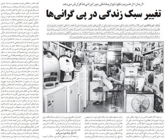 شبابيك إيرانية/ شباك الإثنين: شجريان يغني للحياة واسباب تغير انماطها في إيران 1