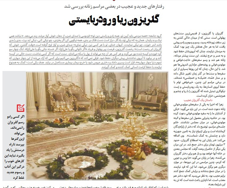 شبابيك إيرانية/ شباك الإثنين: شجريان يغني للحياة واسباب تغير انماطها في إيران 2