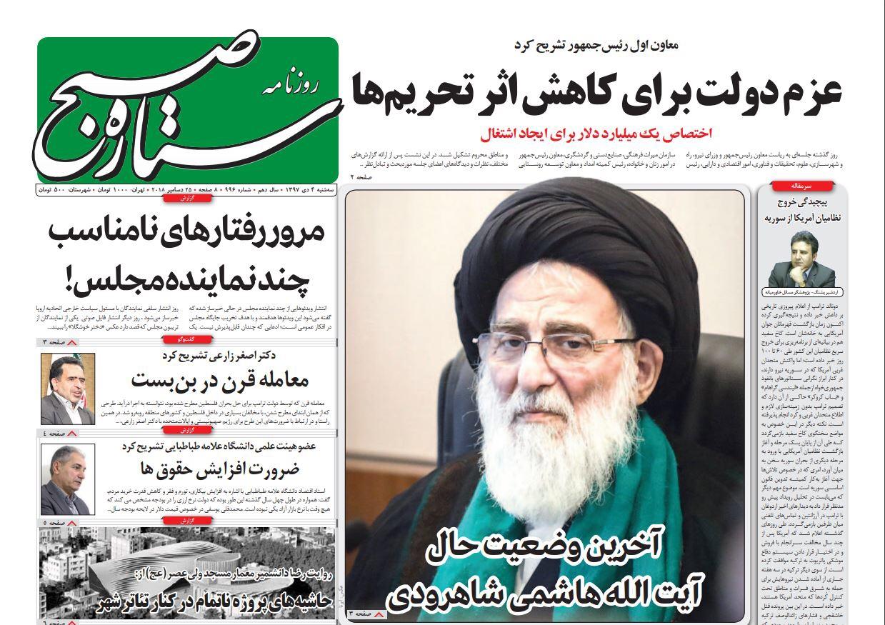 بين الصفحات الإيرانية: مصير مجمع التشخيص بعد الهاشمييّن ومعتقلون إيرانيون لدى أميركا 6