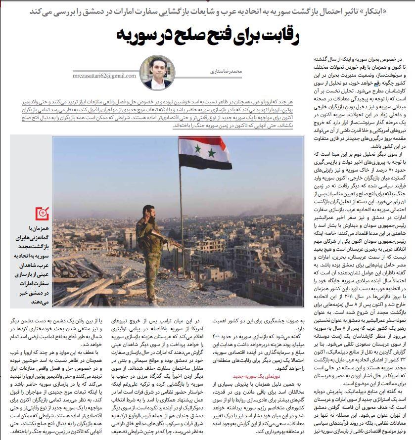 بين الصفحات الإيرانية: مساعٍ خليجية لإبعاد دمشق عن طهران ورضائي يتطلع لإنشاء مجلس للشيوخ 1