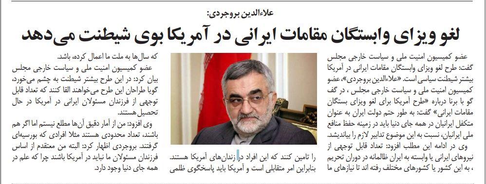 بين الصفحات الإيرانية: مصير مجمع التشخيص بعد الهاشمييّن ومعتقلون إيرانيون لدى أميركا 4