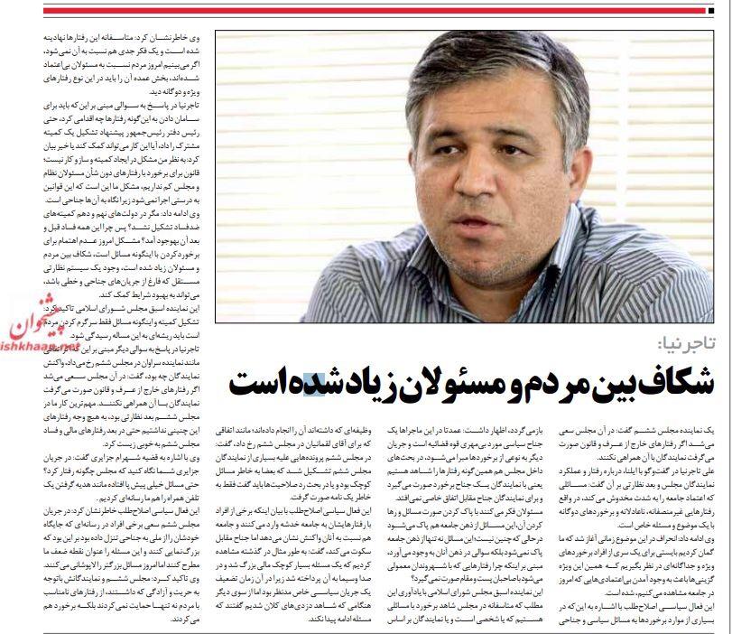 بين الصفحات الإيرانية: مساعٍ خليجية لإبعاد دمشق عن طهران ورضائي يتطلع لإنشاء مجلس للشيوخ 4