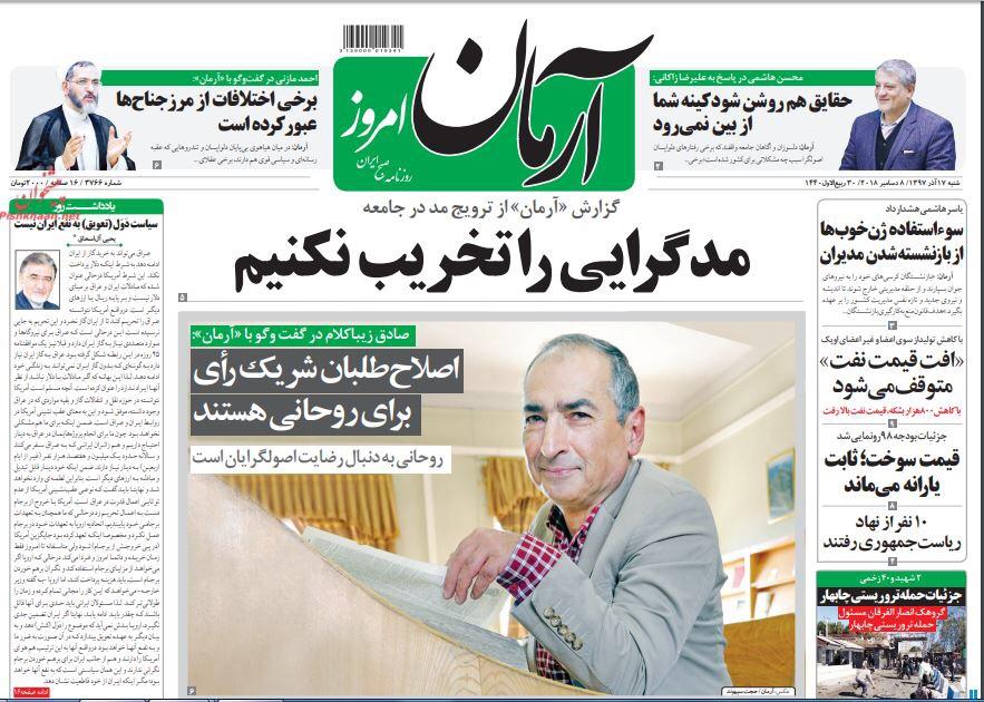 بين الصفحات الإيرانية: طهران تستقبل مؤتمراً لمكافحة الإرهاب وتحصل على إعفاء نفطي 3