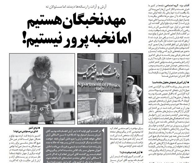 شبابيك إيرانية/ شباك الإثنين: شجريان يغني للحياة واسباب تغير انماطها في إيران 3