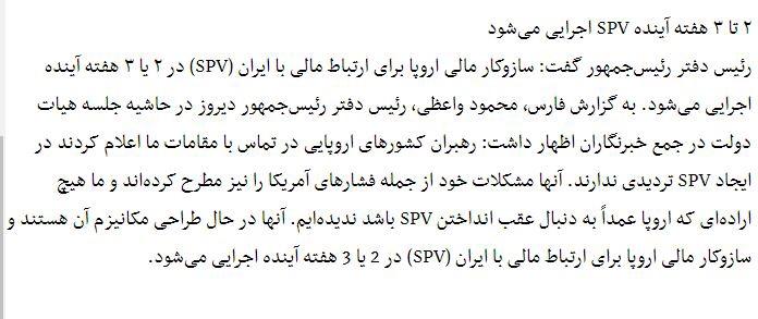 بين الصفحات الإيرانية: تنافس مبكر على ترشيح الأصوليين 1