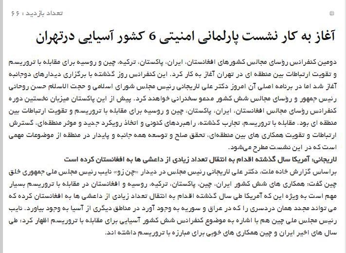 بين الصفحات الإيرانية: طهران تستقبل مؤتمراً لمكافحة الإرهاب وتحصل على إعفاء نفطي 1