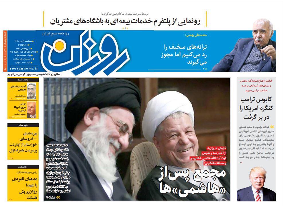 بين الصفحات الإيرانية: مصير مجمع التشخيص بعد الهاشمييّن ومعتقلون إيرانيون لدى أميركا 1