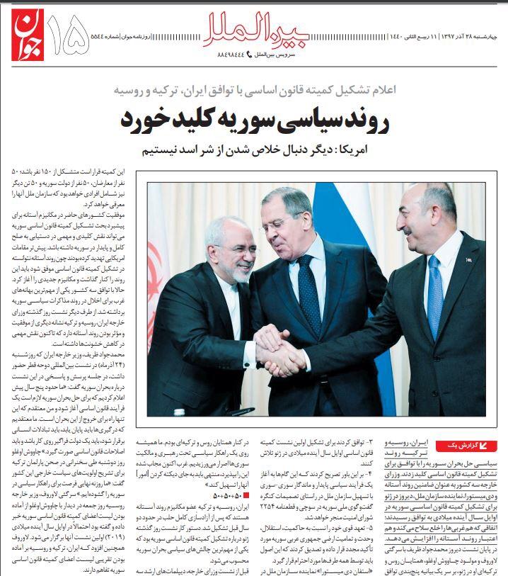 بين الصفحات الإيرانية: قطر وتركيا بوابة إيران لمواجهة العقوبات وتحذيرات من برلمان متشدد 1
