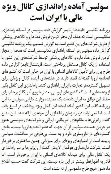 بين الصفحات الإيرانية: سويسرا والهند تجدان مخرجاً للتعاون مع إيران وظريف لا يطمح للرئاسة 1