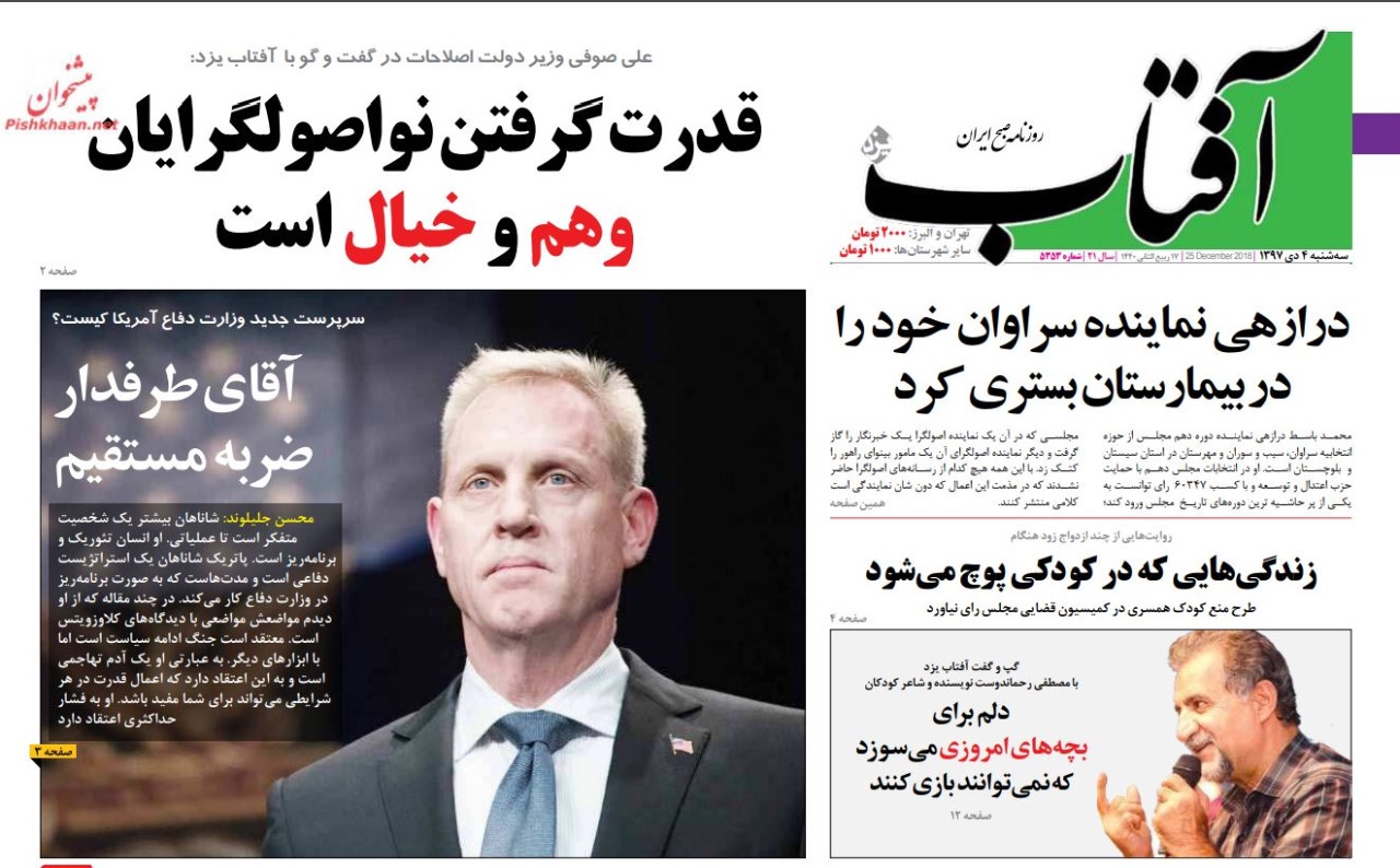 بين الصفحات الإيرانية: مصير مجمع التشخيص بعد الهاشمييّن ومعتقلون إيرانيون لدى أميركا 3