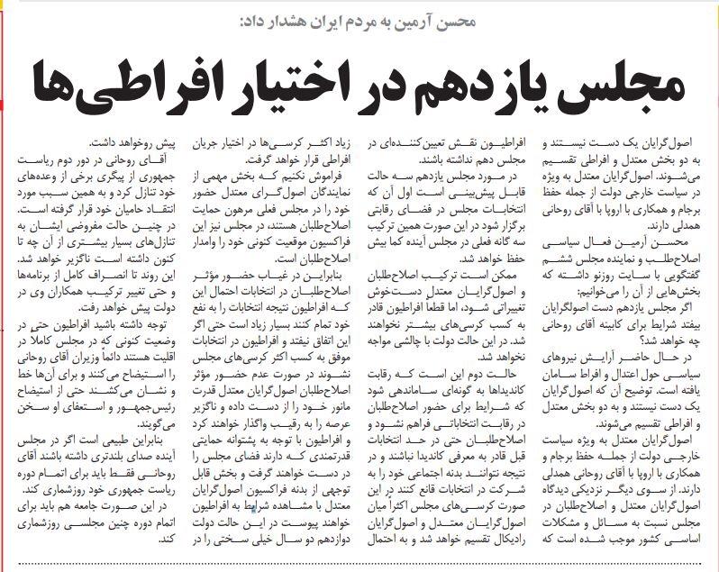 بين الصفحات الإيرانية: قطر وتركيا بوابة إيران لمواجهة العقوبات وتحذيرات من برلمان متشدد 4