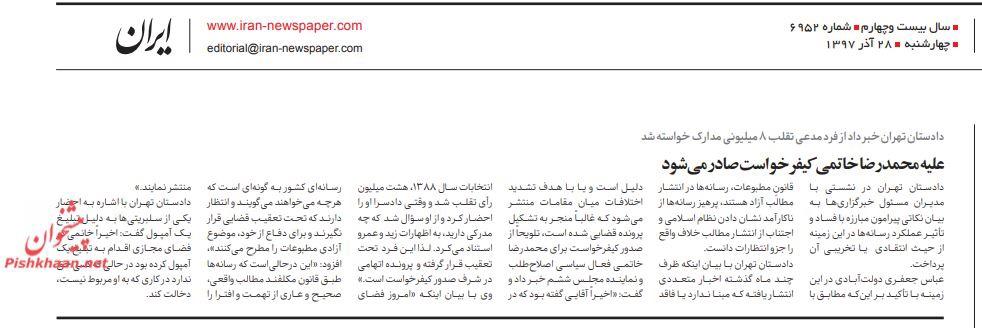 بين الصفحات الإيرانية: قطر وتركيا بوابة إيران لمواجهة العقوبات وتحذيرات من برلمان متشدد 5