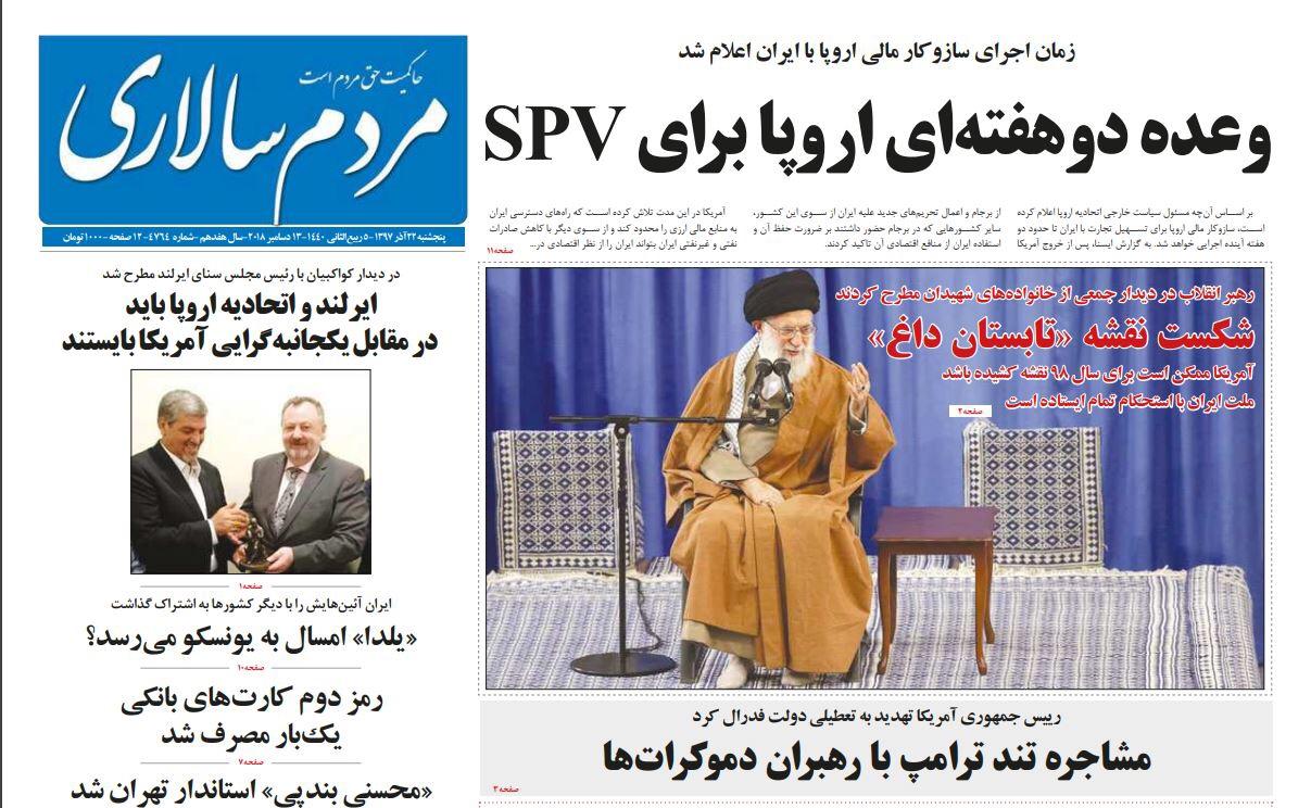 بين الصفحات الإيرانية: تنافس مبكر على ترشيح الأصوليين 3
