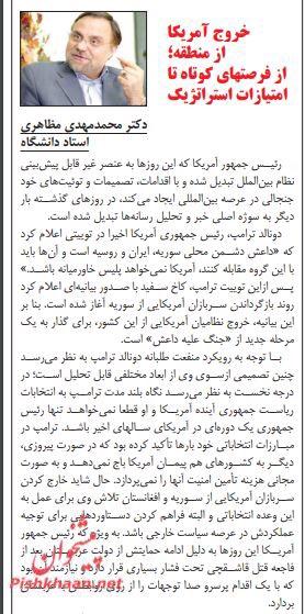 بين الصفحات الإيرانية: مصير مجمع التشخيص بعد الهاشمييّن ومعتقلون إيرانيون لدى أميركا 5