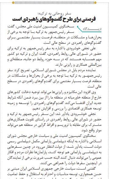 بين الصفحات الإيرانية: سويسرا والهند تجدان مخرجاً للتعاون مع إيران وظريف لا يطمح للرئاسة 4