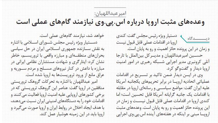 بين الصفحات الإيرانية: تنافس مبكر على ترشيح الأصوليين 2