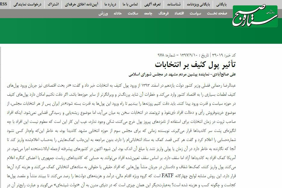 بين الصفحات الإيرانية: إيران تستعد لإطلاق 3 أقمار صناعية وأميركا غير قادرة على استخدام القوة ضدها 4