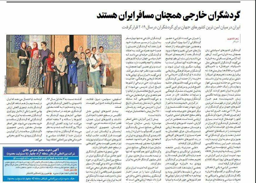 بين الصفحات الإيرانية: إيران تستعد لإطلاق 3 أقمار صناعية وأميركا غير قادرة على استخدام القوة ضدها 3