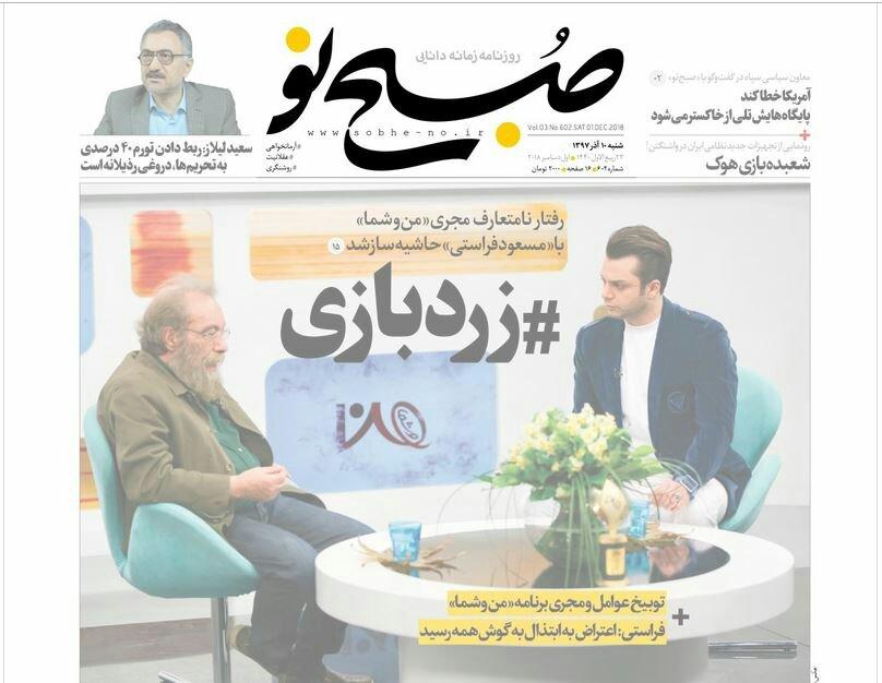بين الصفحات الإيرانية: إيران تستعد لإطلاق 3 أقمار صناعية وأميركا غير قادرة على استخدام القوة ضدها 2