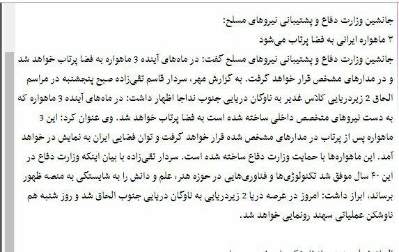 بين الصفحات الإيرانية: إيران تستعد لإطلاق 3 أقمار صناعية وأميركا غير قادرة على استخدام القوة ضدها 1
