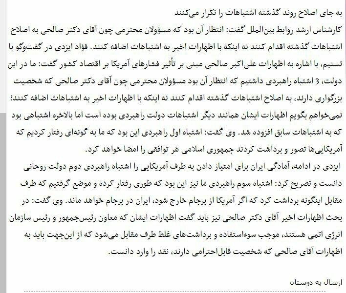"""بين الصفحات الإيرانية: أخطاء طهران في الاتفاق النووي و""""سهند"""" تتوجه إلى أميركا الجنوبية 1"""