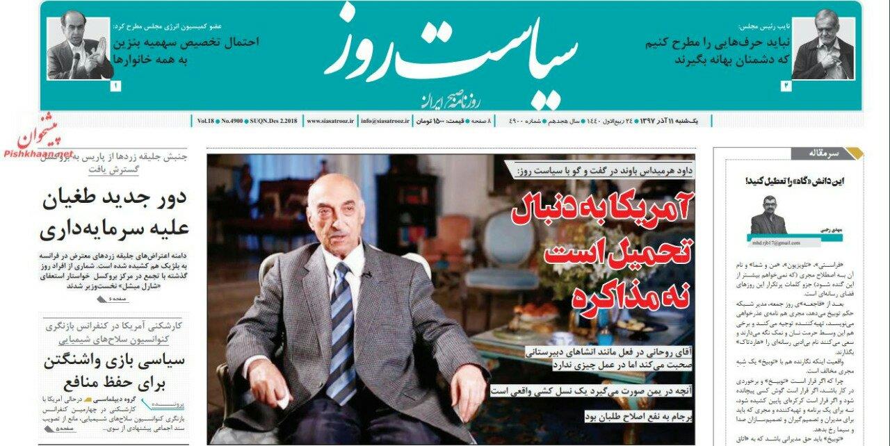 """بين الصفحات الإيرانية: أخطاء طهران في الاتفاق النووي و""""سهند"""" تتوجه إلى أميركا الجنوبية 2"""