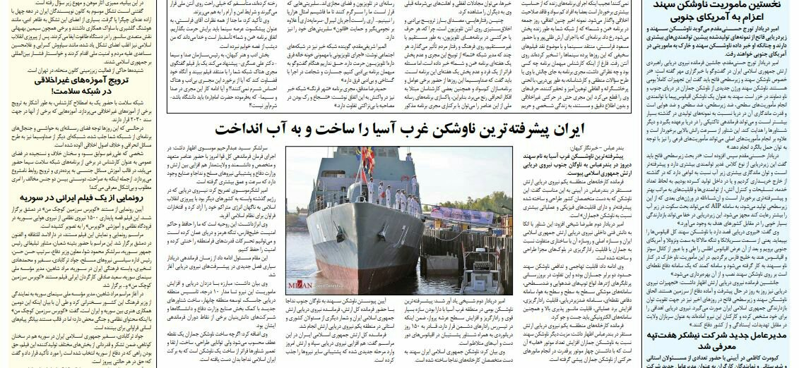 """بين الصفحات الإيرانية: أخطاء طهران في الاتفاق النووي و""""سهند"""" تتوجه إلى أميركا الجنوبية 3"""