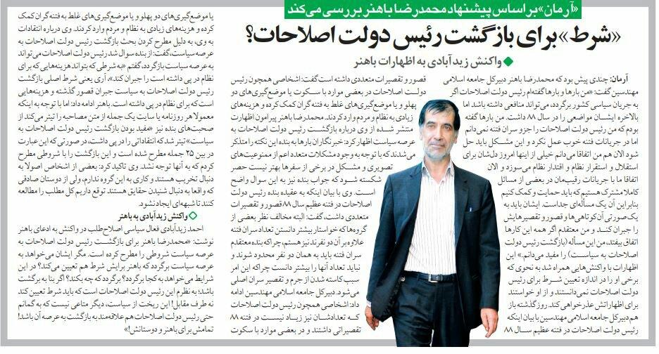 بين الصفحات الإيرانية: طهران لن تستغني عن الصواريخ وشروط أمام عودة خاتمي للسياسة 3