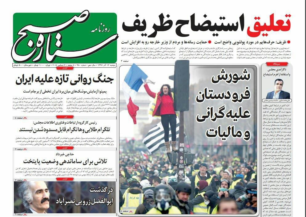 بين الصفحات الإيرانية: طهران لن تستغني عن الصواريخ وشروط أمام عودة خاتمي للسياسة 4