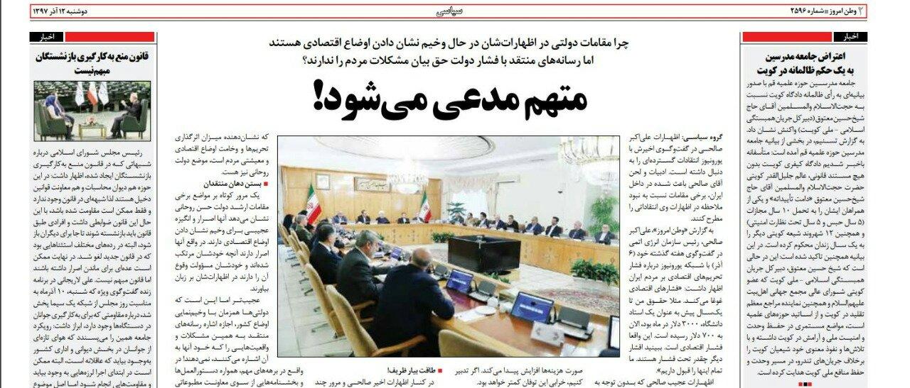 بين الصفحات الإيرانية: طهران لن تستغني عن الصواريخ وشروط أمام عودة خاتمي للسياسة 2