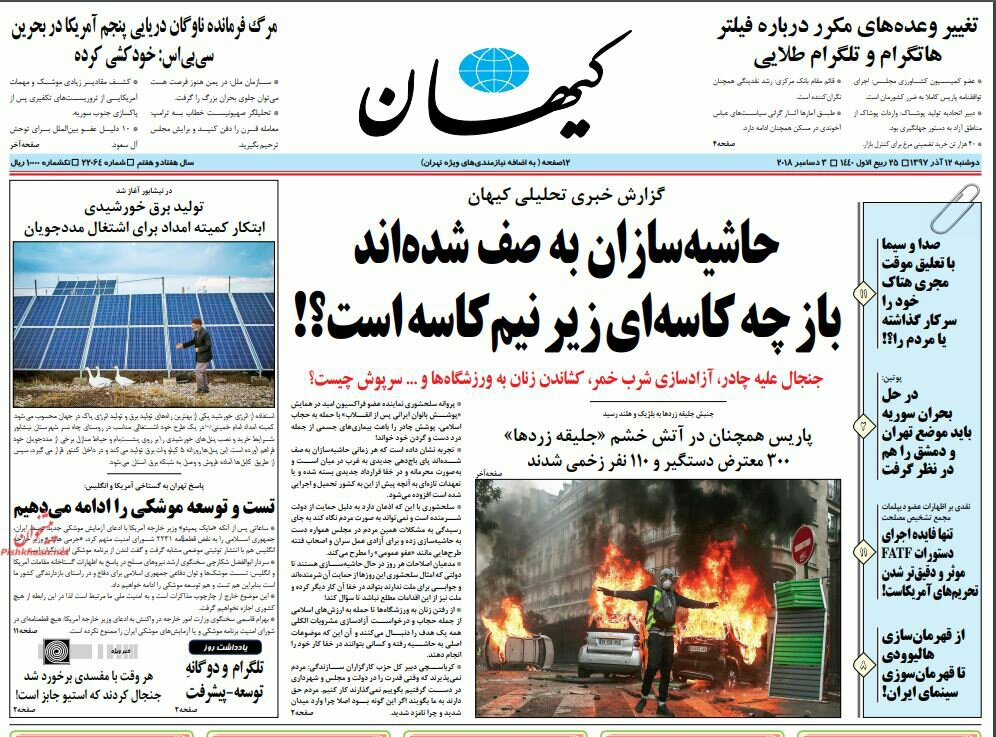 بين الصفحات الإيرانية: طهران لن تستغني عن الصواريخ وشروط أمام عودة خاتمي للسياسة 1