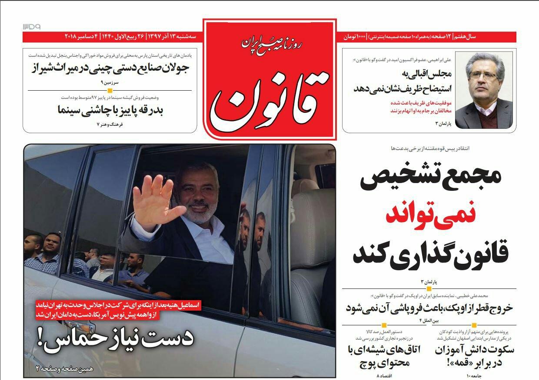 بين الصفحات الإيرانية: حماس تمد يدها لإيران ومزدوجو الجنسية في مأمن من القضاء 1