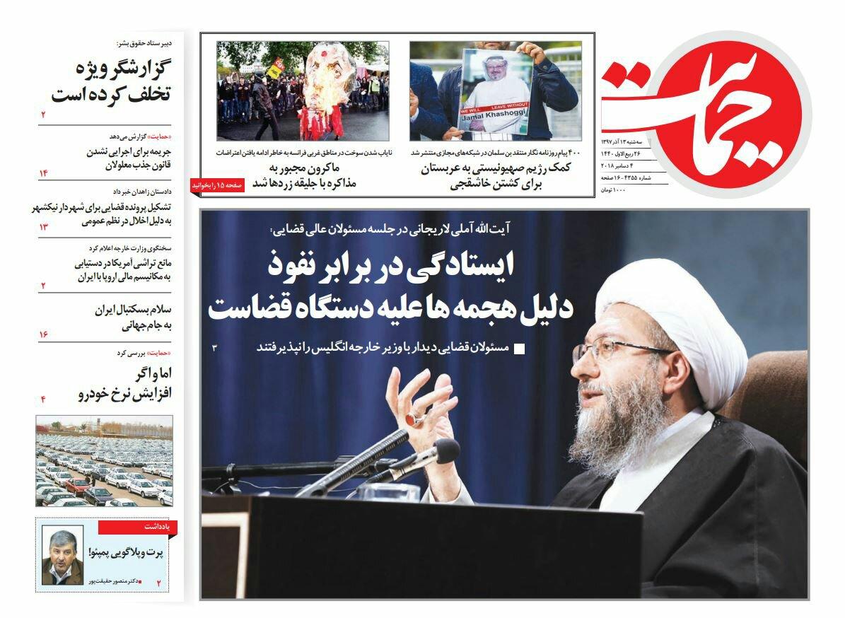 بين الصفحات الإيرانية: حماس تمد يدها لإيران ومزدوجو الجنسية في مأمن من القضاء 3