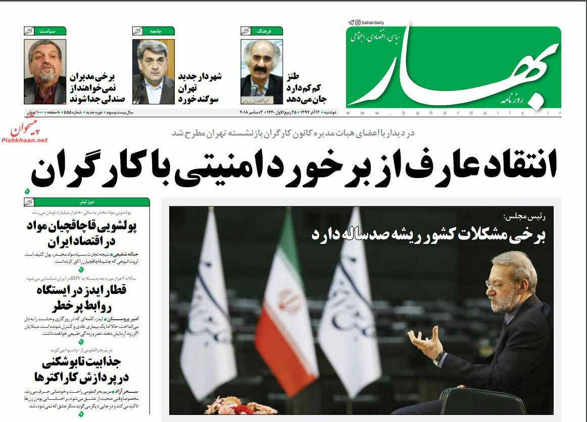 بين الصفحات الإيرانية: حماس تمد يدها لإيران ومزدوجو الجنسية في مأمن من القضاء 2