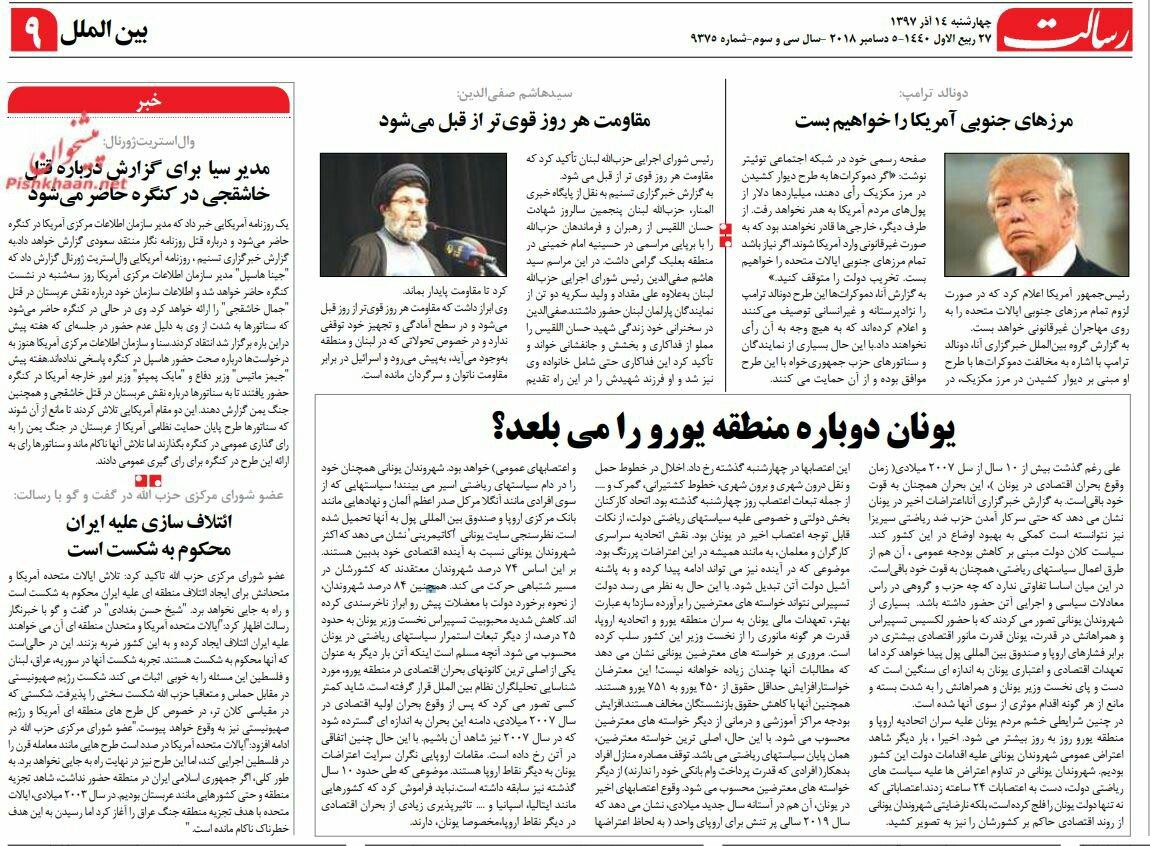 بين الصفحات الإيرانية: الاختبارات الصاروخية تهدف لاستعادة التوازن والمرشد يطالب بتعديل قانون توظيف المتقاعدين 3