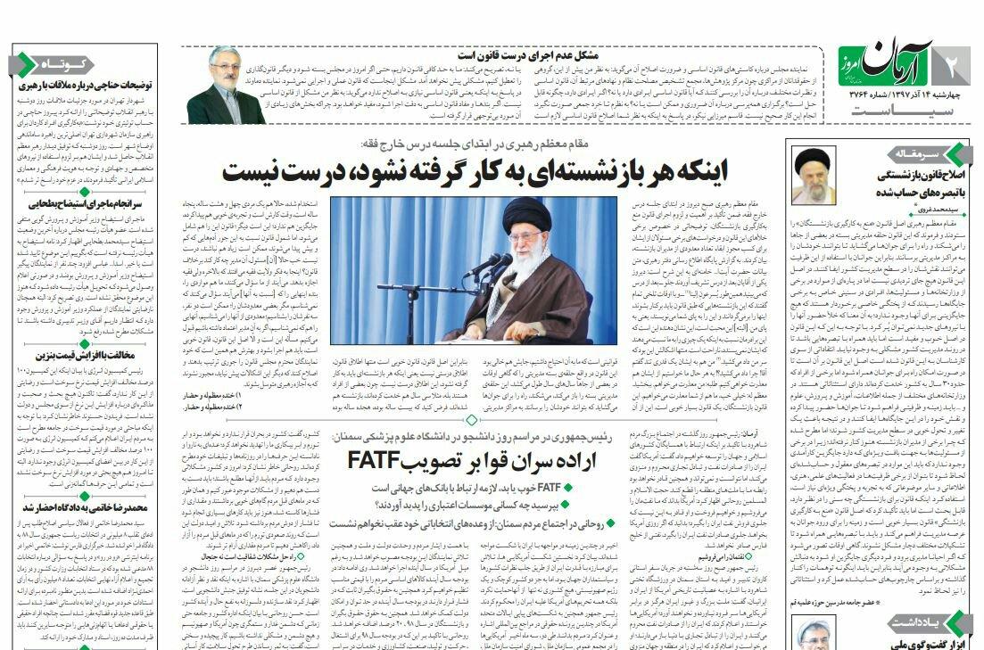 بين الصفحات الإيرانية: الاختبارات الصاروخية تهدف لاستعادة التوازن والمرشد يطالب بتعديل قانون توظيف المتقاعدين 5