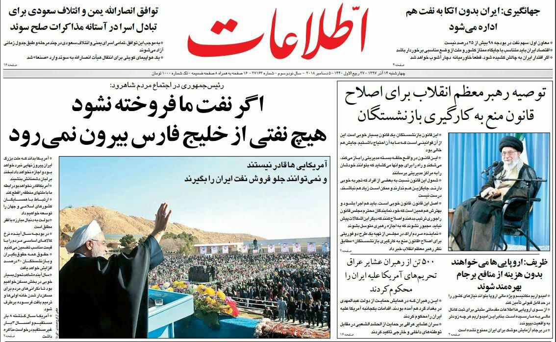 بين الصفحات الإيرانية: الاختبارات الصاروخية تهدف لاستعادة التوازن والمرشد يطالب بتعديل قانون توظيف المتقاعدين 2