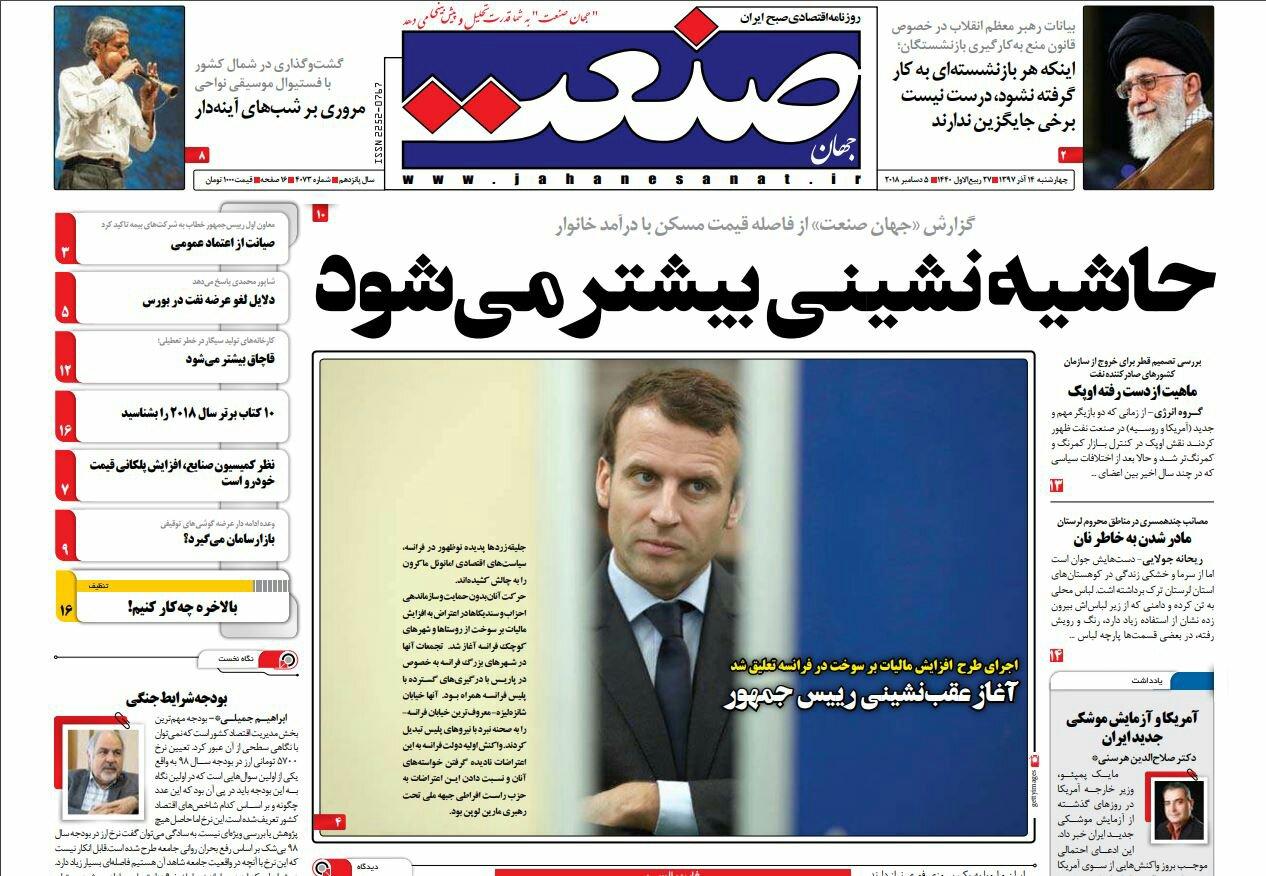 بين الصفحات الإيرانية: الاختبارات الصاروخية تهدف لاستعادة التوازن والمرشد يطالب بتعديل قانون توظيف المتقاعدين 1