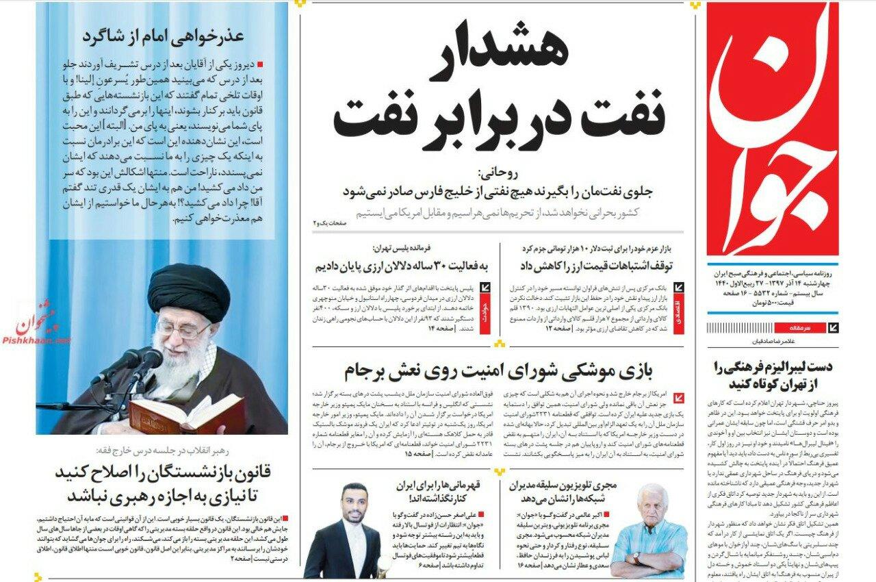 بين الصفحات الإيرانية: الاختبارات الصاروخية تهدف لاستعادة التوازن والمرشد يطالب بتعديل قانون توظيف المتقاعدين 4