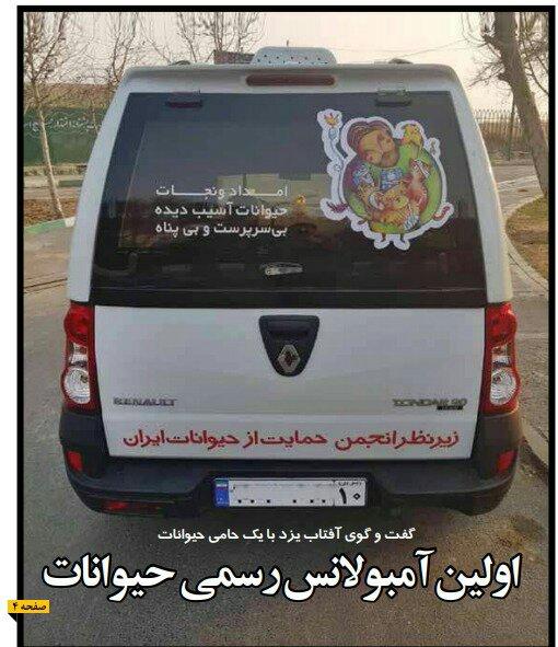 """شبابيك إيرانية/ شباك الأربعاء: سيارة إسعاف للحيوانات و""""المؤثرون"""" على الشاشة الذهبية 2"""