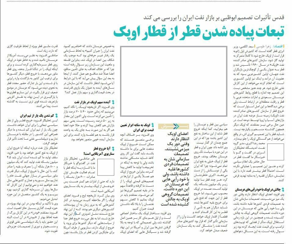 بين الصفحات الإيرانية: خروج قطر من أوبك سيناريو أميركي وإرسال موازنة العام الجديد للبرلمان 1