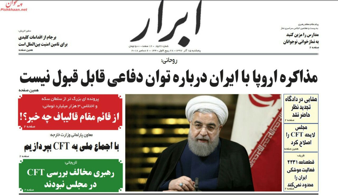 بين الصفحات الإيرانية: خروج قطر من أوبك سيناريو أميركي وإرسال موازنة العام الجديد للبرلمان 2
