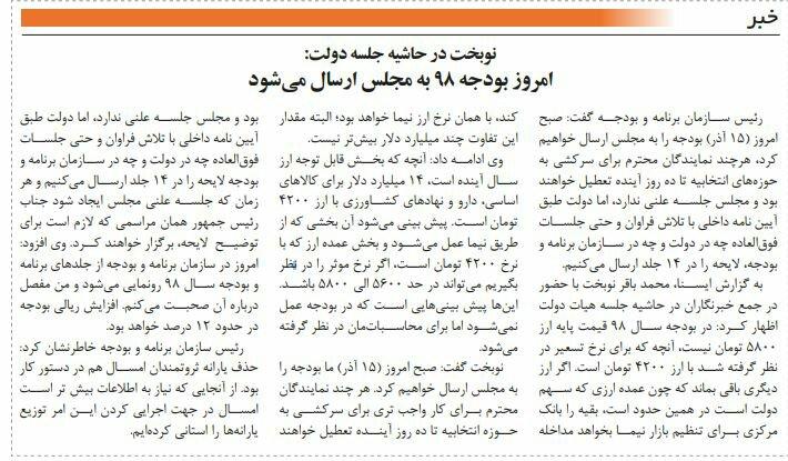 بين الصفحات الإيرانية: خروج قطر من أوبك سيناريو أميركي وإرسال موازنة العام الجديد للبرلمان 4