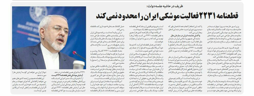 بين الصفحات الإيرانية: خروج قطر من أوبك سيناريو أميركي وإرسال موازنة العام الجديد للبرلمان 3